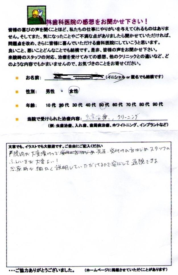 http://www.hayashi-dental.info/ankeit102.jpg
