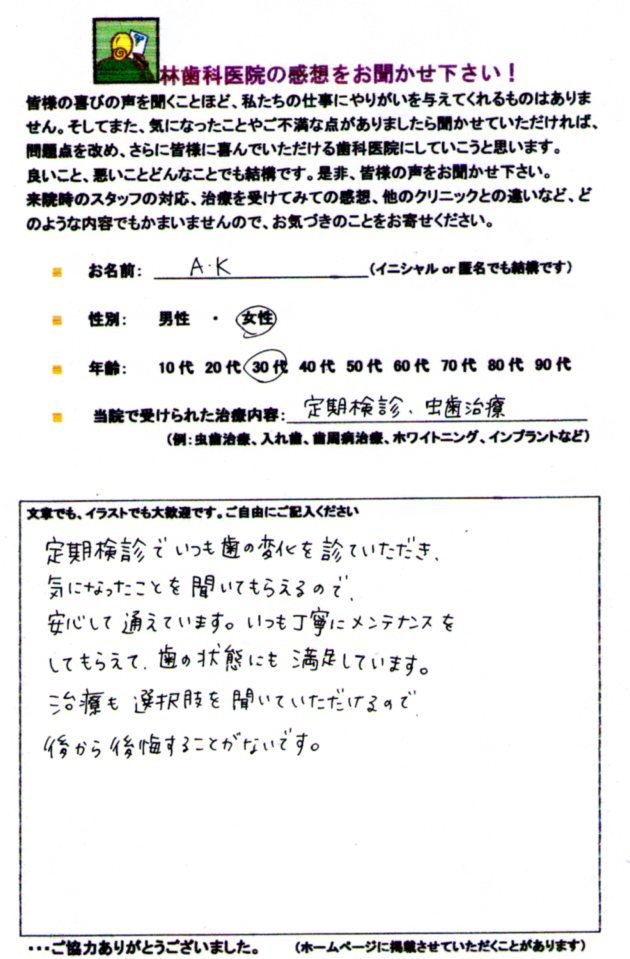 http://www.hayashi-dental.info/ankeit103.jpg