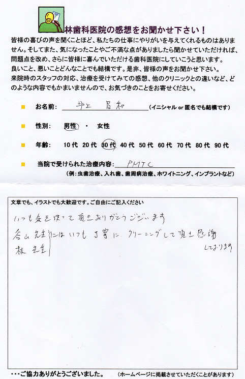 http://www.hayashi-dental.info/ankeit25.jpg