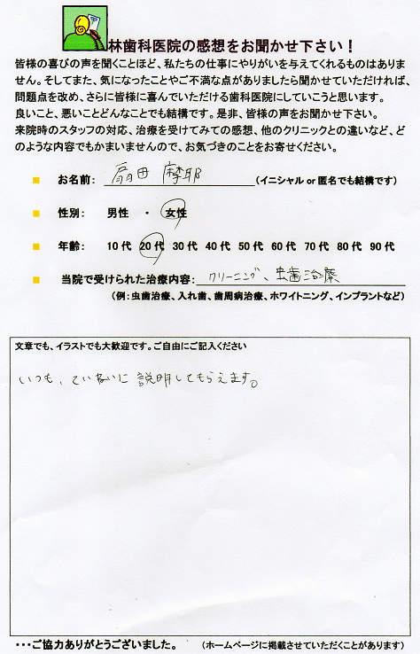 http://www.hayashi-dental.info/ankeit35.jpg