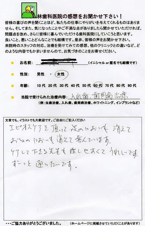 http://www.hayashi-dental.info/ankeit37.jpg