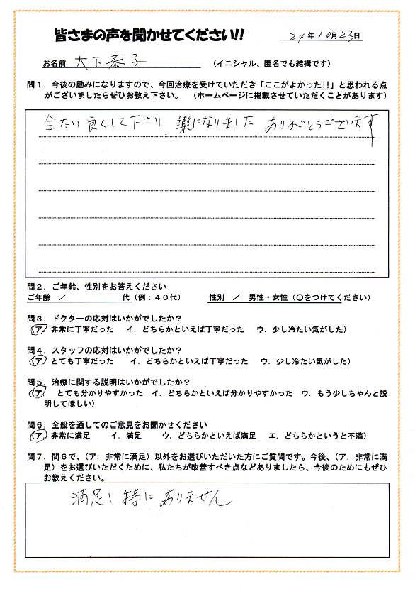 http://www.hayashi-dental.info/ankeit46.jpg