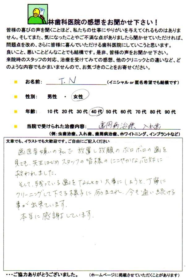 http://www.hayashi-dental.info/ankeit51.jpg