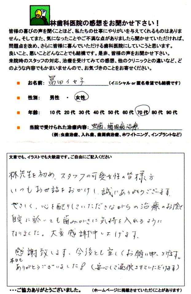 http://www.hayashi-dental.info/ankeit53.jpg