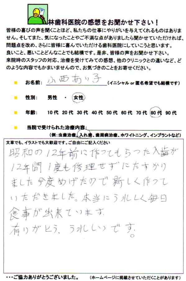 http://www.hayashi-dental.info/ankeit58.jpg