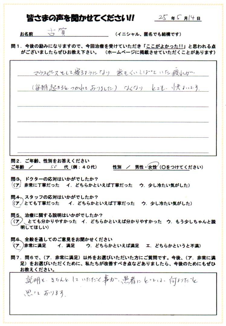 http://www.hayashi-dental.info/ankeit59.jpg