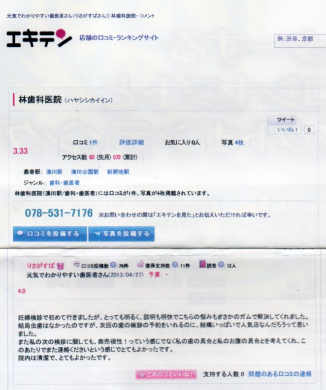 http://www.hayashi-dental.info/ankeit60.jpg