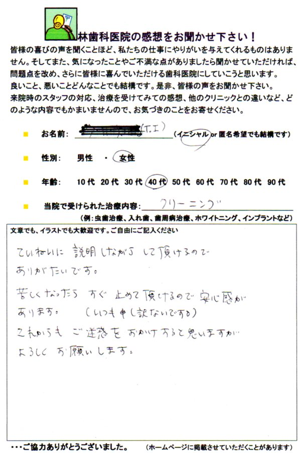 http://www.hayashi-dental.info/ankeit61.jpg