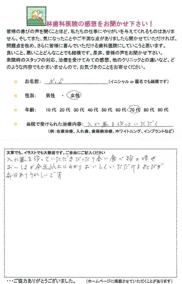 http://www.hayashi-dental.info/ankeit76.jpg
