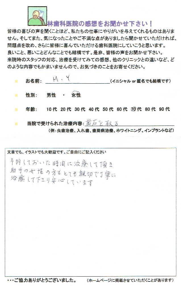 http://www.hayashi-dental.info/ankeit77.jpg