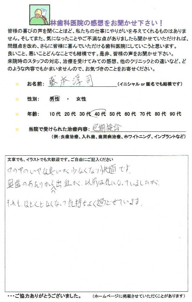 http://www.hayashi-dental.info/ankeit78.jpg