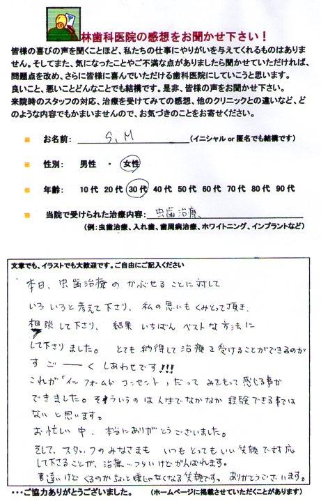 http://www.hayashi-dental.info/ankeit80.jpg