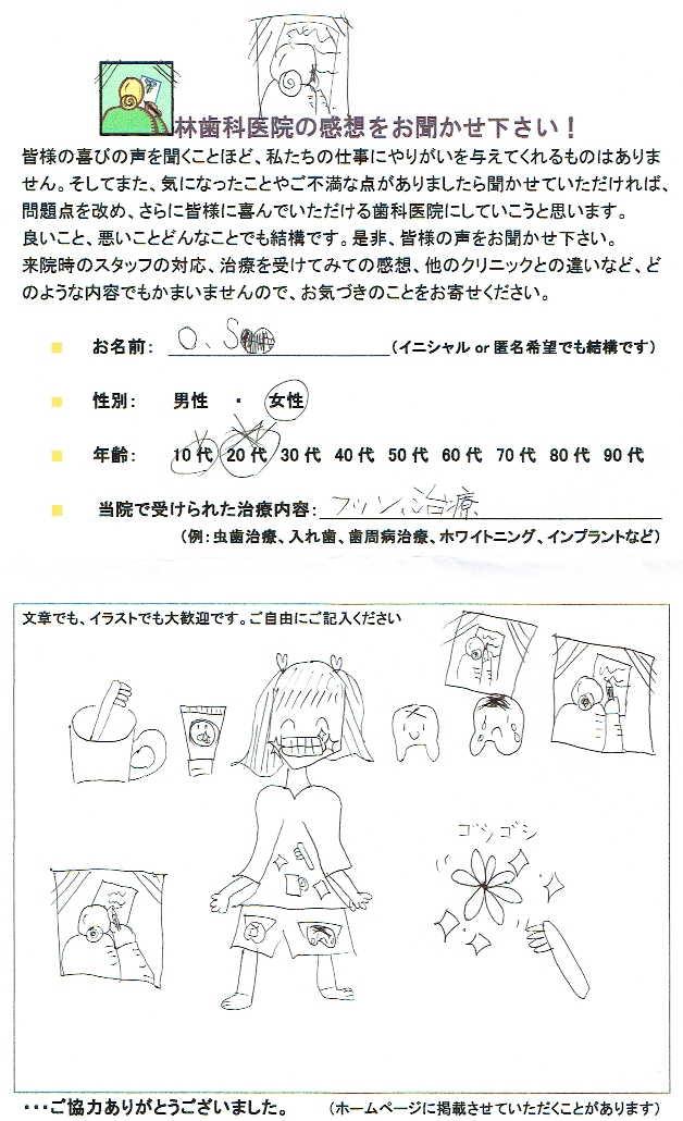 http://www.hayashi-dental.info/ankeit81.jpg
