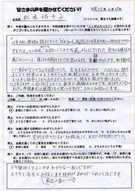 http://www.hayashi-dental.info/ankeit91.jpg