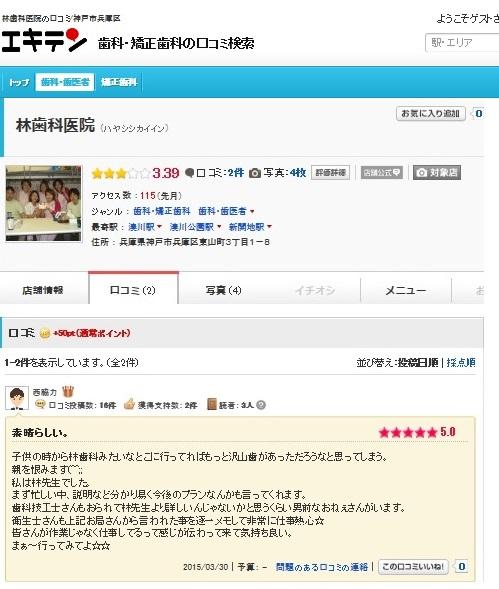 http://www.hayashi-dental.info/ekiten.jpg