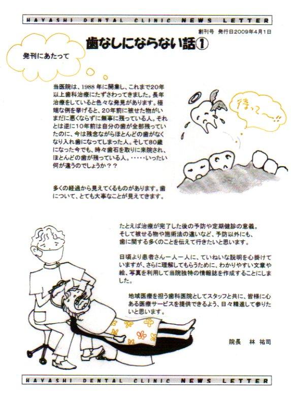http://www.hayashi-dental.info/img319.jpg