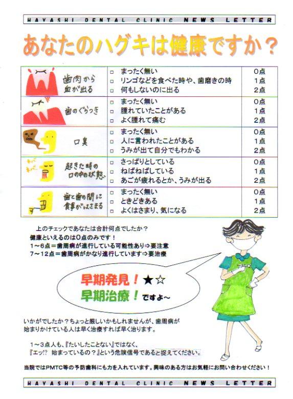 http://www.hayashi-dental.info/img325.jpg