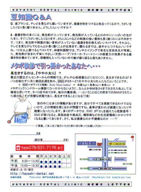 http://www.hayashi-dental.info/img327.jpg
