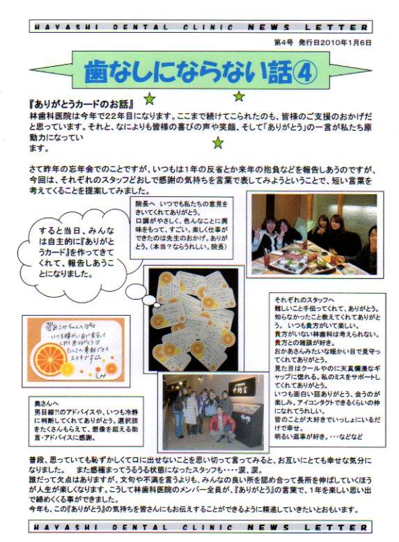 http://www.hayashi-dental.info/img332.jpg