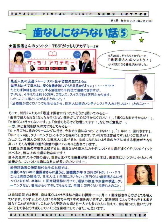 http://www.hayashi-dental.info/img336.jpg