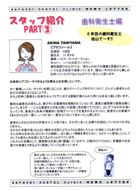 http://www.hayashi-dental.info/img337.jpg
