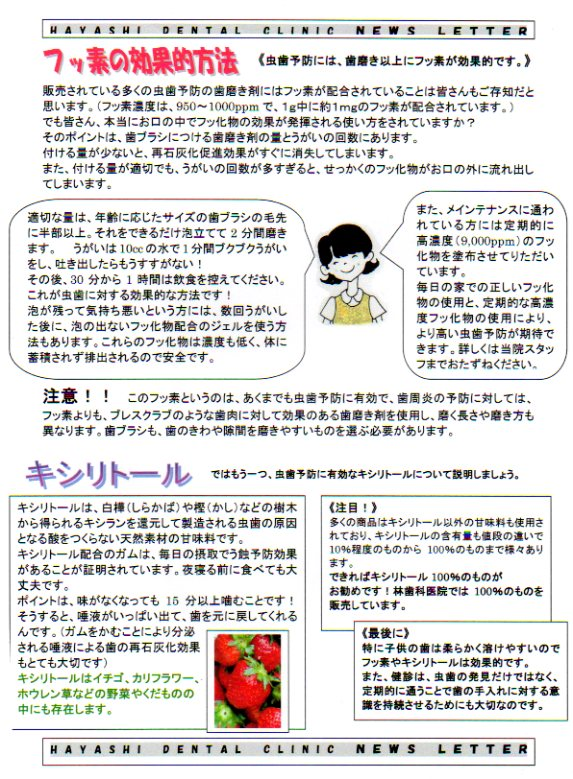 http://www.hayashi-dental.info/img338.jpg