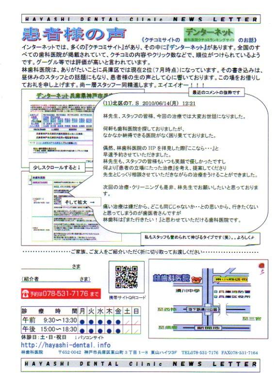 http://www.hayashi-dental.info/img339.jpg