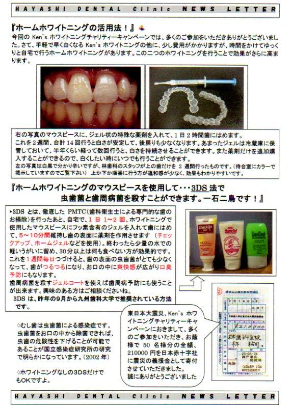 http://www.hayashi-dental.info/img348.jpg