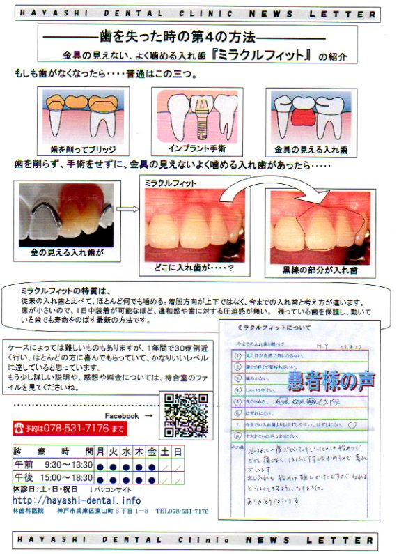 http://www.hayashi-dental.info/img349.jpg