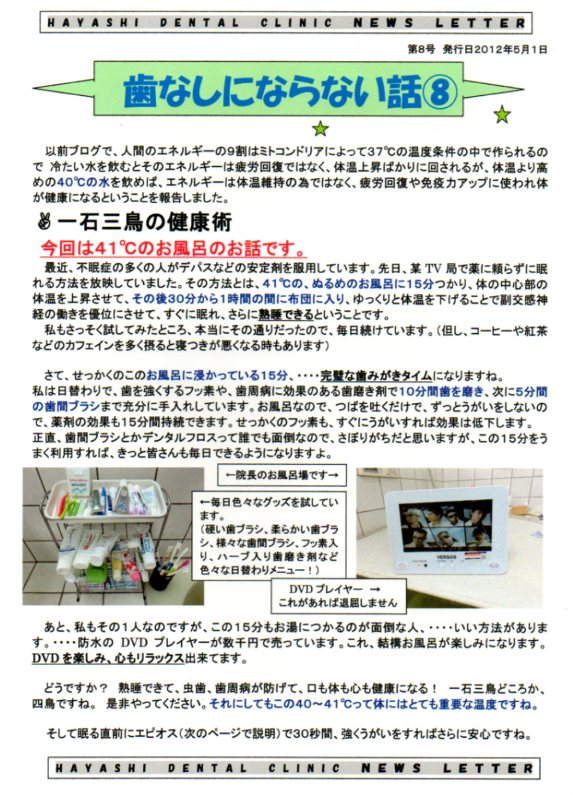 http://www.hayashi-dental.info/img350.jpg