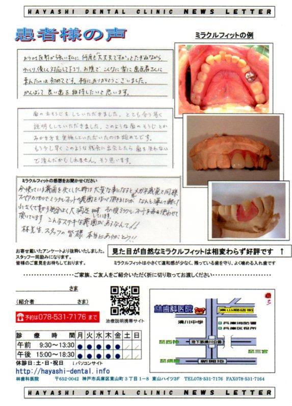 http://www.hayashi-dental.info/img353.jpg