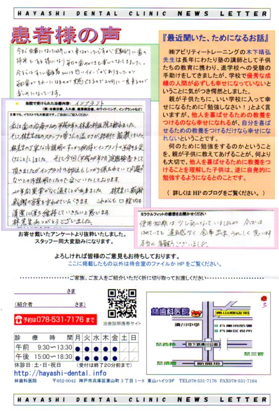 http://www.hayashi-dental.info/img403.jpg