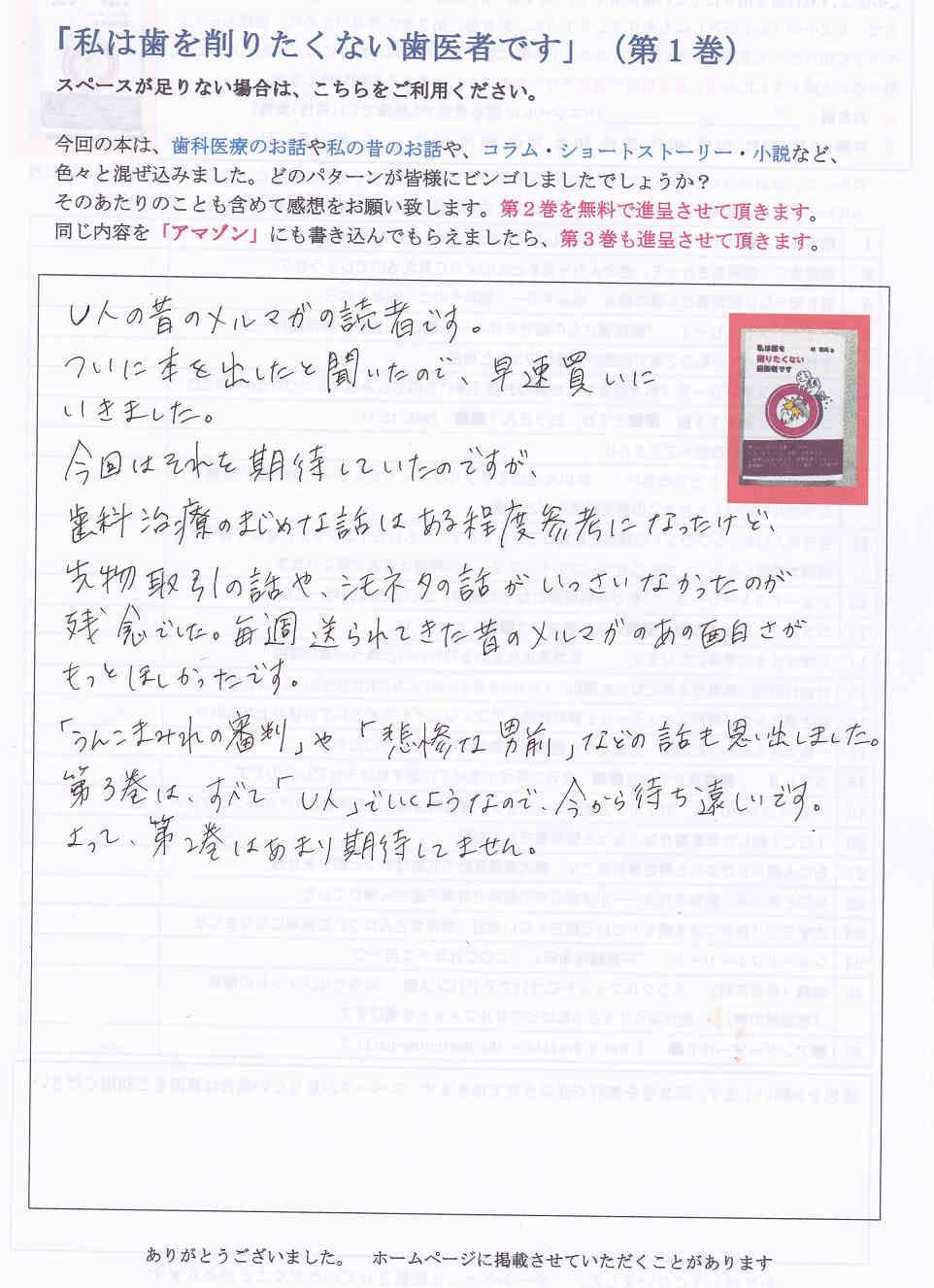 http://www.hayashi-dental.info/kinositaura.jpg