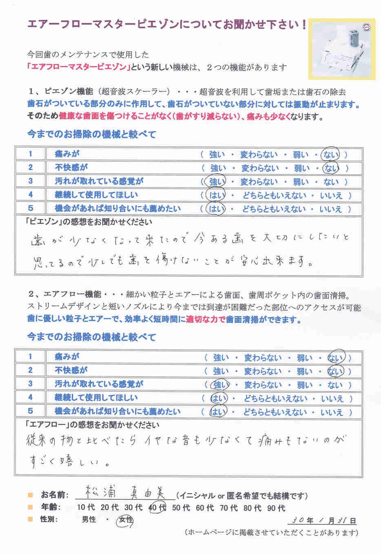 http://www.hayashi-dental.info/piezo1.jpg