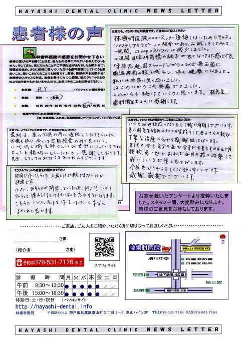 http://www.hayashi-dental.info/rinyu-aru.jpg