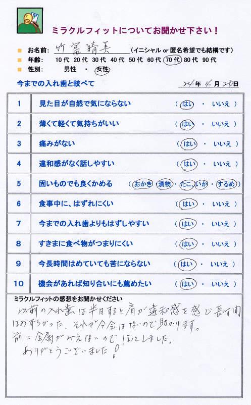 http://www.hayashi-dental.info/voice19.jpg