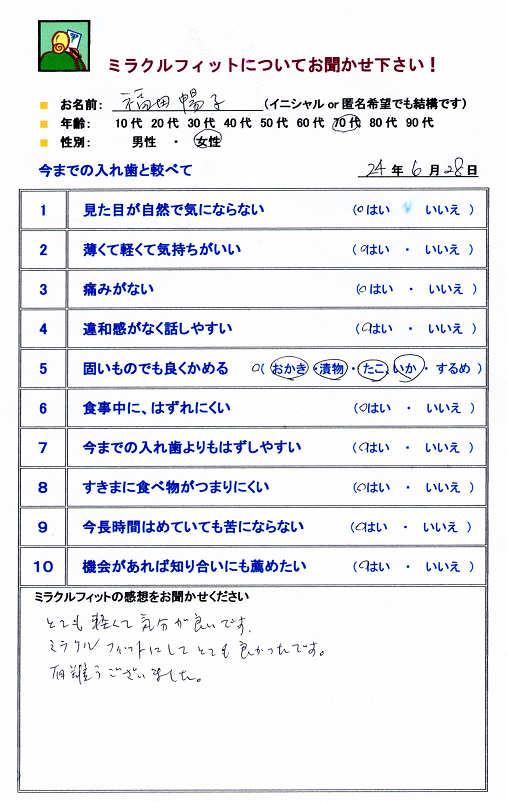 http://www.hayashi-dental.info/voice20.jpg