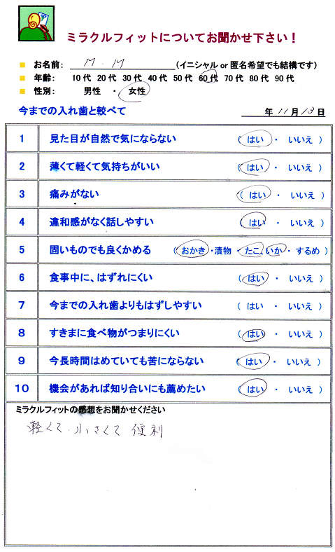 http://www.hayashi-dental.info/voice28.jpg