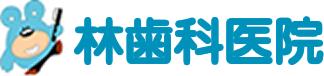 神戸市 兵庫区 歯科 歯医者 林歯科医院